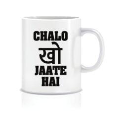 Chalo Kho jaate hain